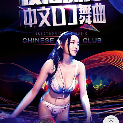 惠州DjAC-全中文粤语柔歌音乐港台男女声伤感车载慢歌连版串烧
