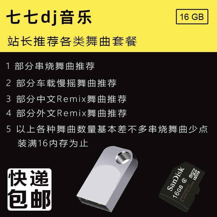 16G普通版(站长推荐舞曲)